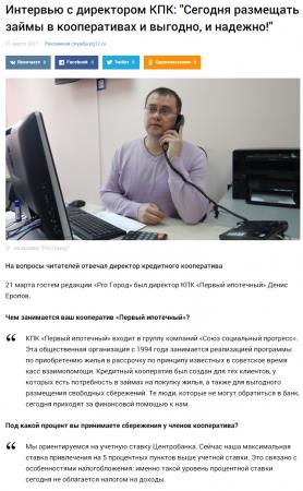 Интервью с директором (портал ПРОгород pg12.ru)
