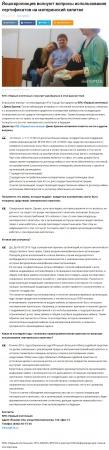 Йошкаролинцев волнуют вопросы использования сертификатов на материнский капитал (портал ПРОгород pg12.ru)